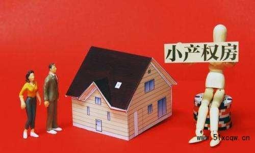 买小产权房交的定金能退吗?