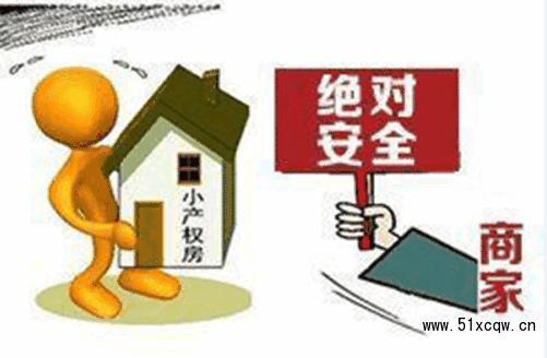 小产权房的使用年限是多久?