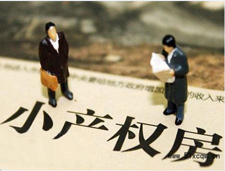小产权房产权到期之后该如何处理?
