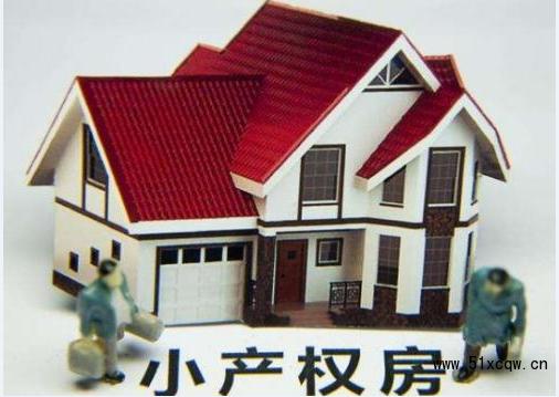 买了深圳小产权房能够过户吗?